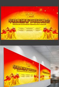 简约大气春节联欢晚会海报