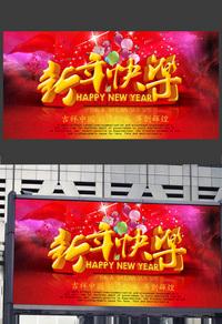 创意炫彩新年快乐海报