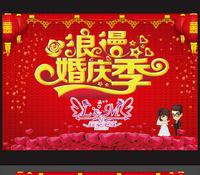 我们结婚吧婚礼婚庆海报设计