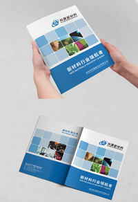 简约时尚企业文化画册