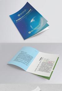 蓝色高校招生画册