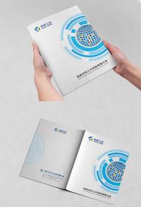 简约科技公司画册设计