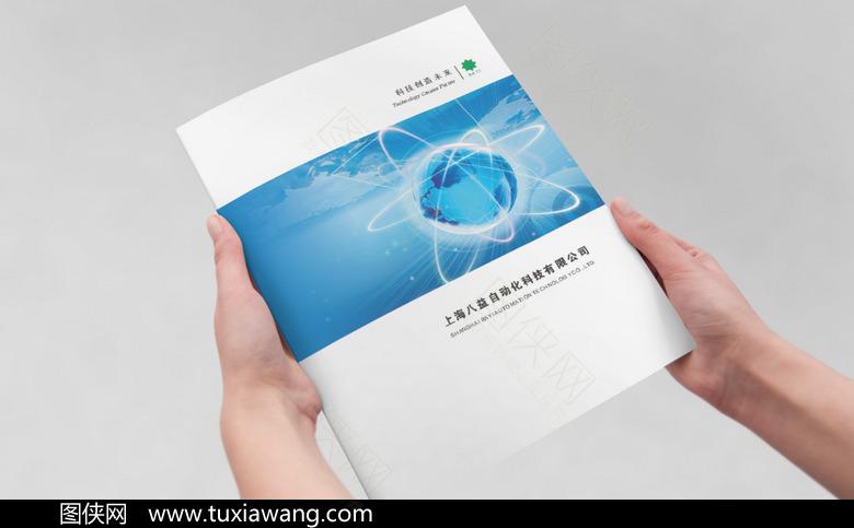 科技产品宣传册设计