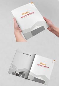 白色简约产品宣传册