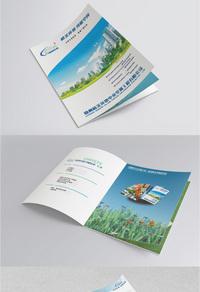 公司产品宣传册