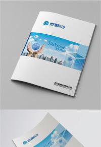 蓝色简洁科技公司画册