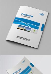 简约电子科技产品画册