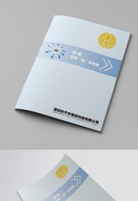 简约科技公司宣传画册