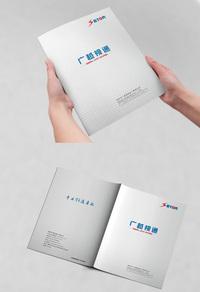 白色简洁产品宣传画册