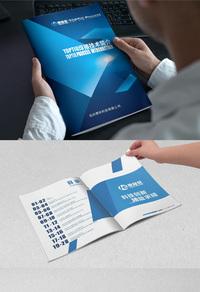 蓝色科技产品宣传册