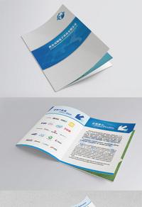 蓝色企业产品宣传册