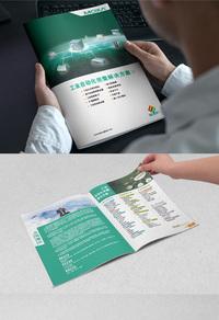 绿色精美产品宣传册
