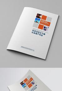 白色简洁科技产品宣传画册