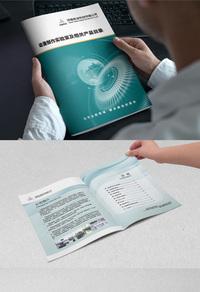 绿色精品科技产品宣传册