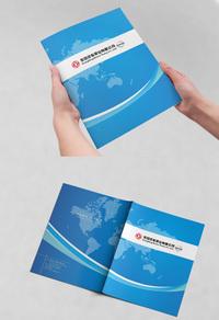 蓝色产品宣传册