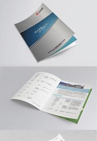 蓝色简约科技产品画册