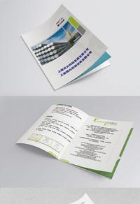电子产品宣传册设计