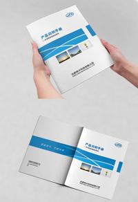 蓝色简约产品手册