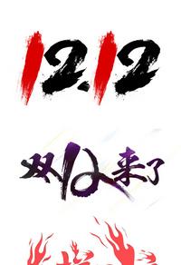 创意双十二字体设计元素