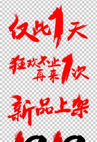 双十二艺术字设计素材