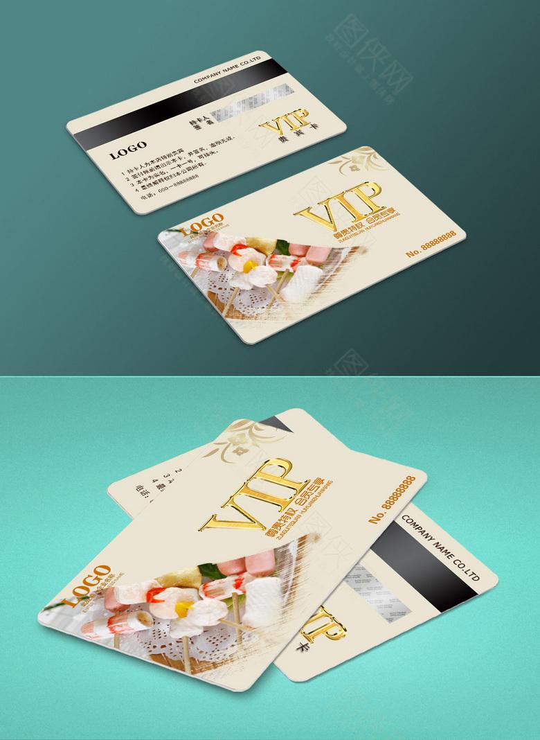 麻辣烫VIP会员卡