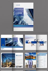 高端大气集团画册宣传设计模板
