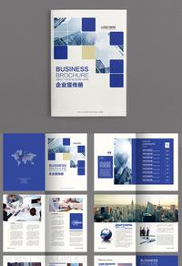 蓝色精品集团画册设计模板