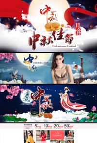 天猫淘宝中秋国庆促销海报模板psd