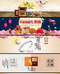 天猫中秋国庆促销海报模板