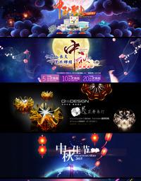 天猫中秋节活动电商banner模板