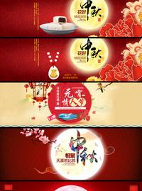 淘宝中秋节活动电商banner模板