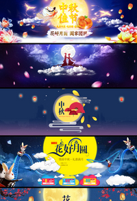 天猫淘宝中秋节活动电商banner