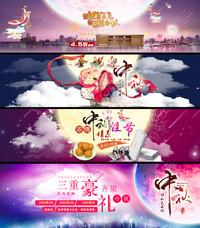 淘宝天猫中秋节活动电商banner图