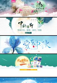 淘宝中秋节活动电商banner