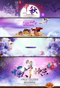 中秋节活动电商banner