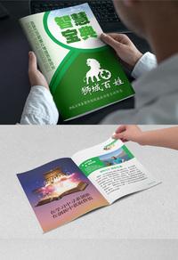 绿色精美企业宣传画册模板