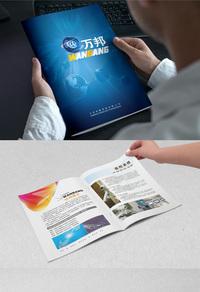 蓝色科技产品宣传册设计模板