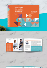 橙色精美企业宣传画册