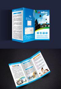 蓝色招生简章三折页
