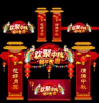 中秋节门头装饰素材