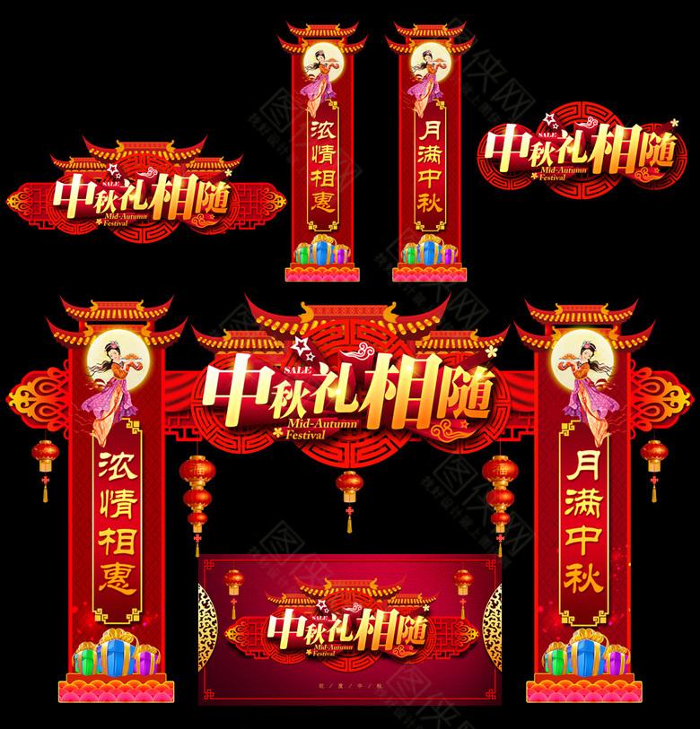 中秋节促销门头装饰