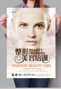 整形美容培训海报
