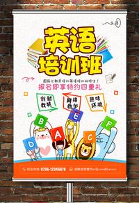 英语培训班招生海报模板免费下载