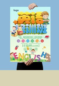 英语培训班招生海报PSD模板