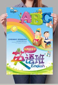 趣味英语招生海报