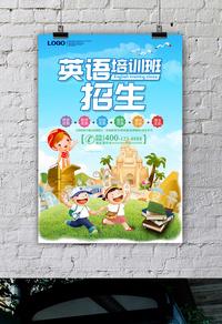 英语培训班招生海报PSD设计