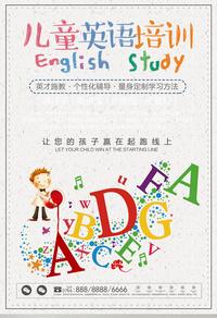 儿童英语培训海报