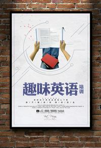 趣味英语培训招生海报