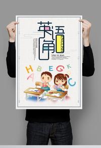 英语培训班招生培训海报