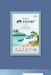 清新唯美山水插画房地产海报